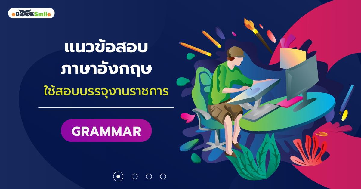 ข้อสอบภาษาอังกฤษ Grammar