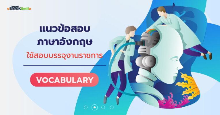 ข้อสอบภาษาอังกฤษ Vocabulary