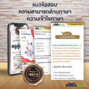 ข้อสอบ ครูผู้ช่วย ภาษาไทย