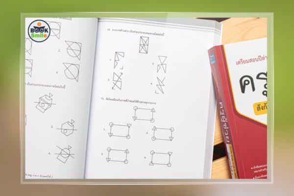 หนังสือติวสอบครูผู้ช่วย