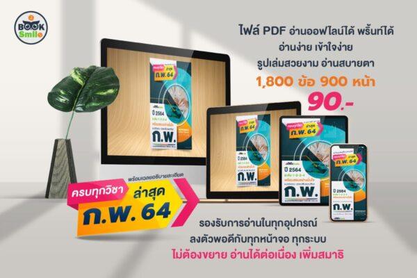 ข้อสอบ กพ 2564 PDF