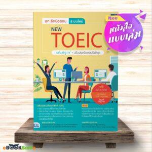 หนังสือสอบ TOEIC